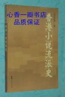 香港小说流派史
