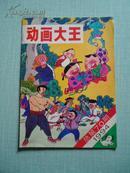 动画大王(1994.8)总第70期