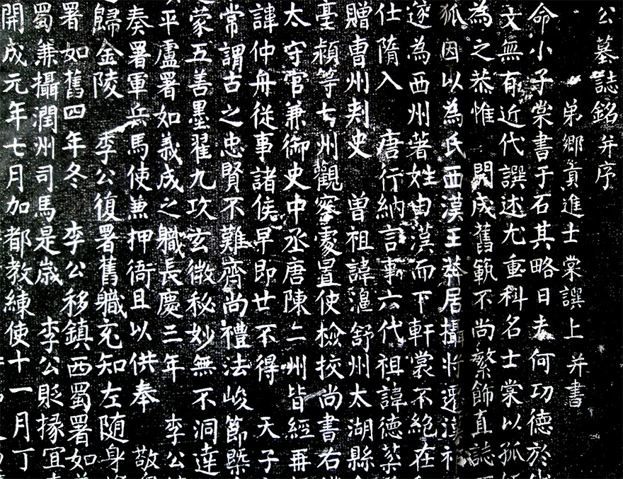 图唐故敦煌令狐公志铭