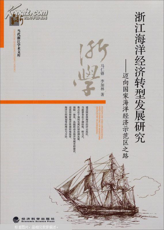 【图】浙江海洋经济转型发展研究