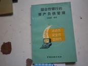 著者签名:王维鑫 编著 《   综合性银行的资产负债管理》32k