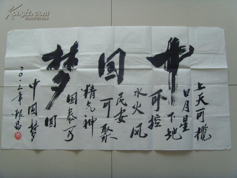 【图】刘银昌:书法:中国梦