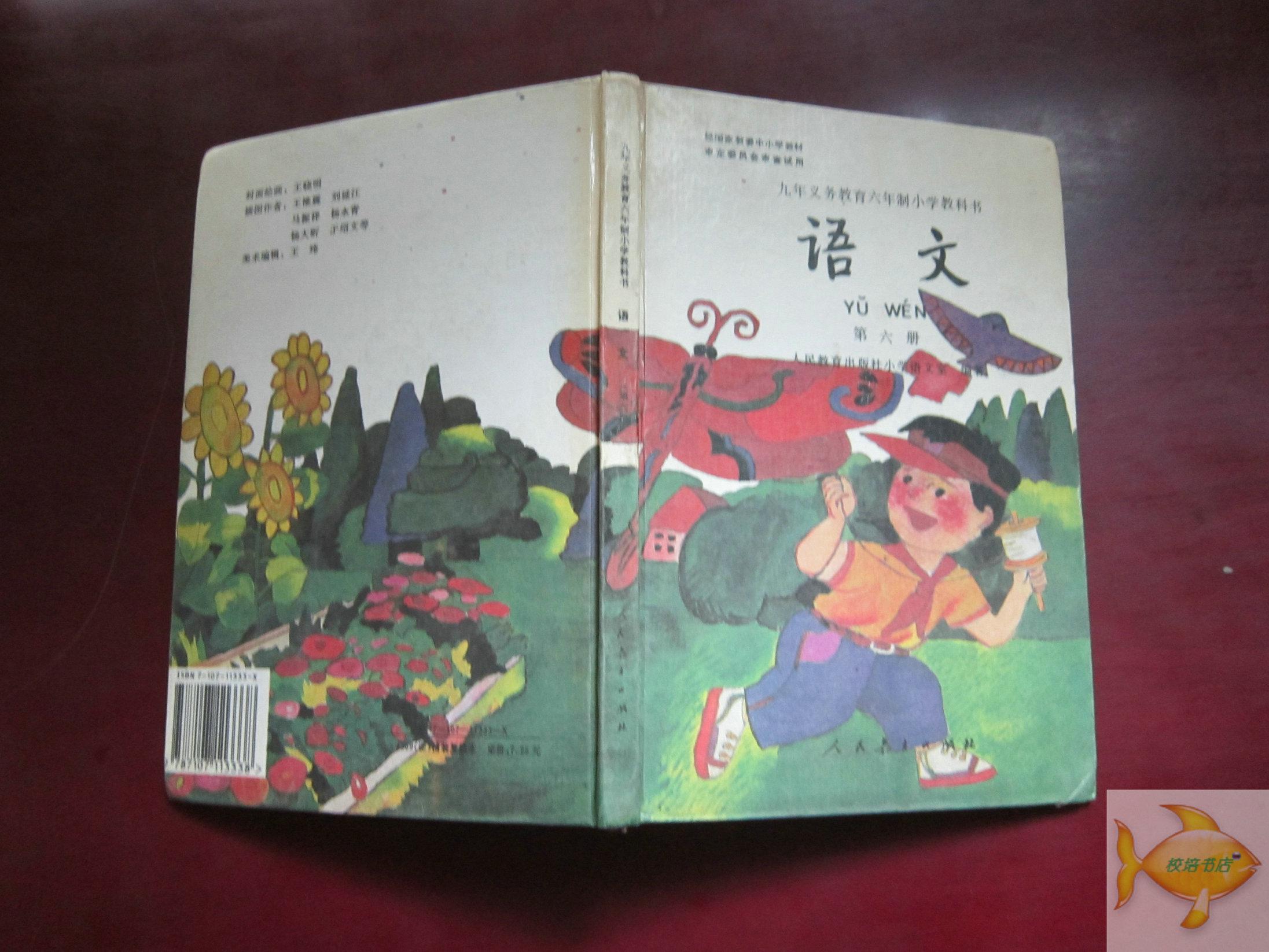 九年义务教育六年制语文教科书小学第六册(作文v语文小学生我的图片