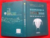 《滇东南寒武纪地层及三叶虫动物群》(16开精装,正文252页附图版50页500幅图左右)一版一印  全新