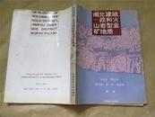 闽北建瓯·政和火山岩型金矿地质