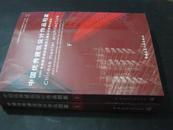 中国优秀建筑设计作品档案(上、下)