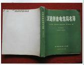 怀旧收藏《汉语拼音电信局名簿》邮电部电信总局编1989年12月