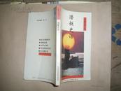 潜艇史话<<蔚蓝色世界>>丛书(93年1版1印5000册)