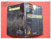 怀旧收藏《中国交通旅游地图册》金盾出版社1991年2版92年6印