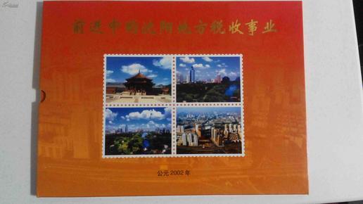 前进中的沈阳地方税收事   个性邮票