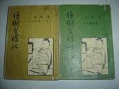 侍卫官杂记(上下册) 上册1952年初版下册1953年再版(