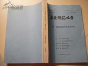 """华东师范大学2005届博士学位论文--""""时""""概念的蒙汉语对比研究"""