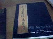 王世同书法作品集作者签名本