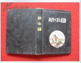 怀旧收藏 日记本 新中国日记 36开图案8页 有50年代北京名胜风光