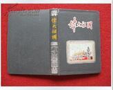 怀旧收藏 日记本 伟大祖国 36开图案8页 有50年代北京名胜风光