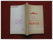 怀旧收藏《一九七二 社论评论选》辽宁人民出版1973年1版1印好品