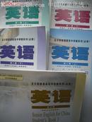 高中英语全套5本,高中英语2003-2005年第1版,高中英语课本