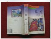 连环画32开《红岩》上海人民美术出版95年新1版1印 印数4100册