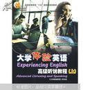 普通高等教育十五国家级规划教材:大学体验英语高级听说教程(上)(附VCD光盘1张)