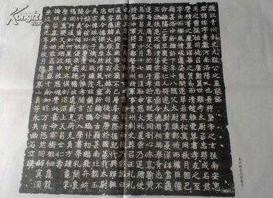 魏碑墓志辑录六十种【单张六十页印刷精美】