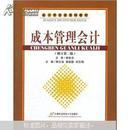 会计学专业系列教材:成本管理会计(修订第2版)