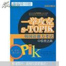 一举攻克s-TOPIK韩国语能力考试(中级表达篇)(词汇与语法·写作)