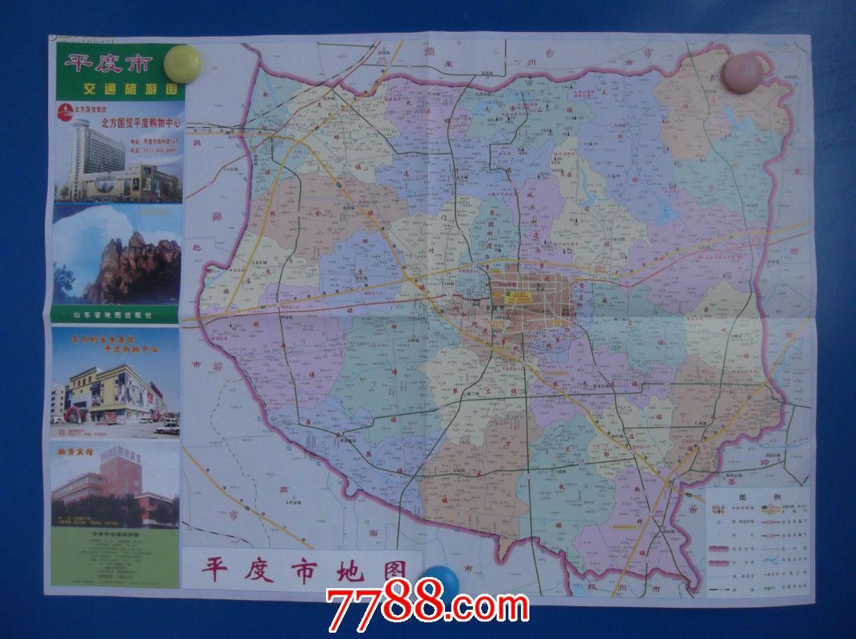 平度市交通旅游图-四开地图