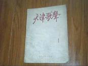 天津歌声 ( 创刊号 1954.6 )------ 全店满66元包邮