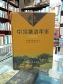 中国糖酒年鉴2003