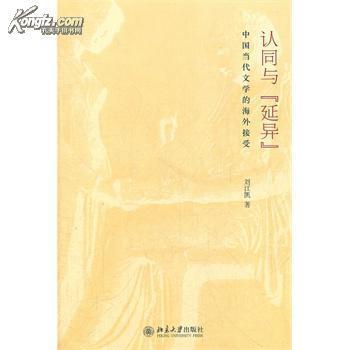 """【图】b07全新正版 认同与""""延异""""——中国当代文学的图片"""