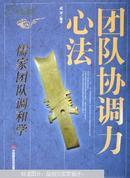 现货正版*团队协调力心法:儒家团队调和学 武齐编著 中国时代经济出版社(2006年1月1版1印)
