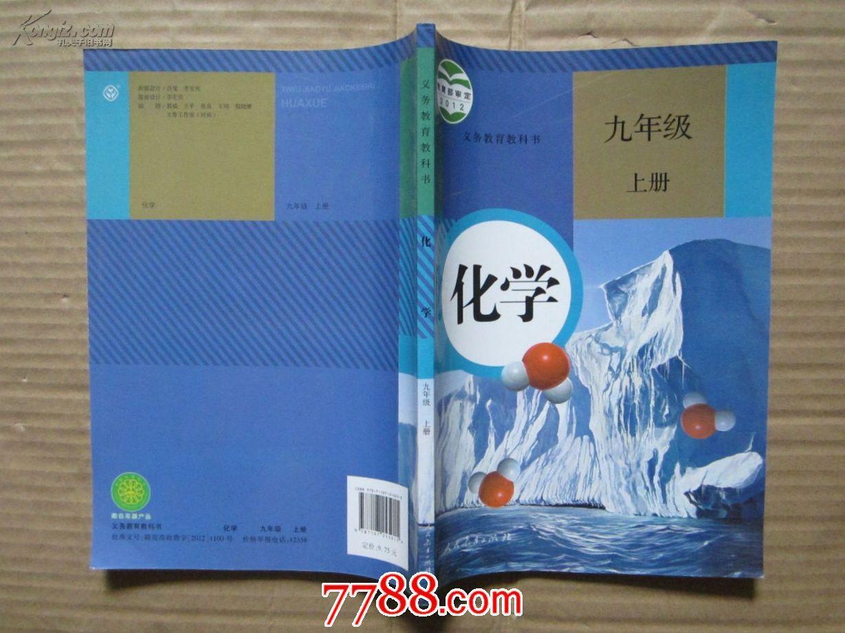 九年级上册 人教版 /书图片