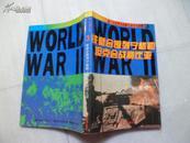 第二次世界大战重大战役大图系3:铁壁合围列宁格勒・坦克会战利比亚