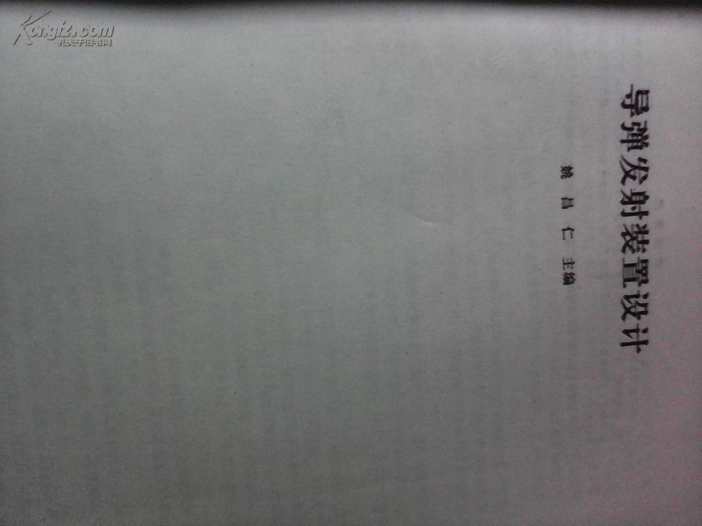 导弹发射装置设计_姚昌仁_孔夫子旧书网