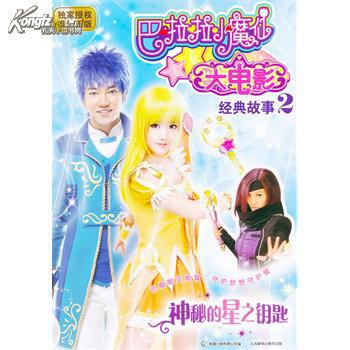 巴拉拉大电影2贝贝_巴啦啦小魔仙大电影经典故事2:神秘的星之钥匙