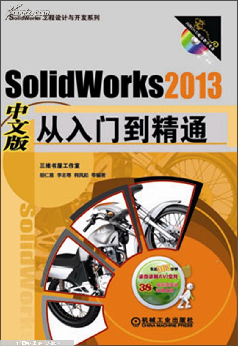 c#从入门到精通视频_solidworks 2013 从入门到精通:中文版