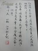 江阴集邮诗人 书法家胡少吾先生诗词稿22张..