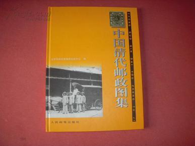 《中国清代邮政图集》16开精装画册 品佳
