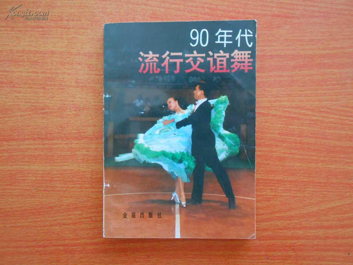 80年代交谊舞