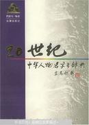 《20世纪中华人物名字号辞典》封面季羡林题词-稀见仅印4.5千册原版图书