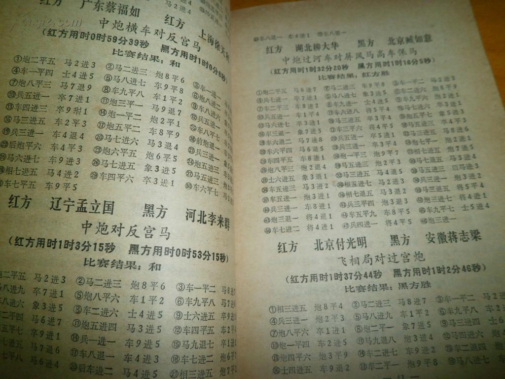 【图】十六位中国象棋大师争雄棋谱百局图片