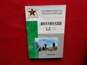 中国人民解放军高等教育自学考试军事高技术应用与管理专业教材:高技术与核生化武器