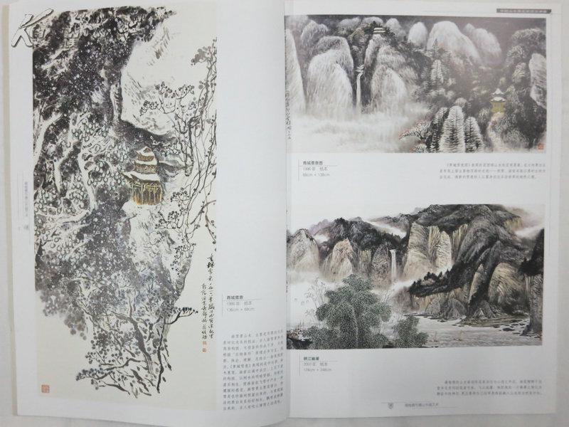 蒋维德写意山水画艺术.图片