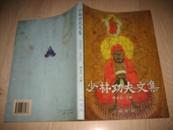 少林功夫文集(2004年·总第二期)16开