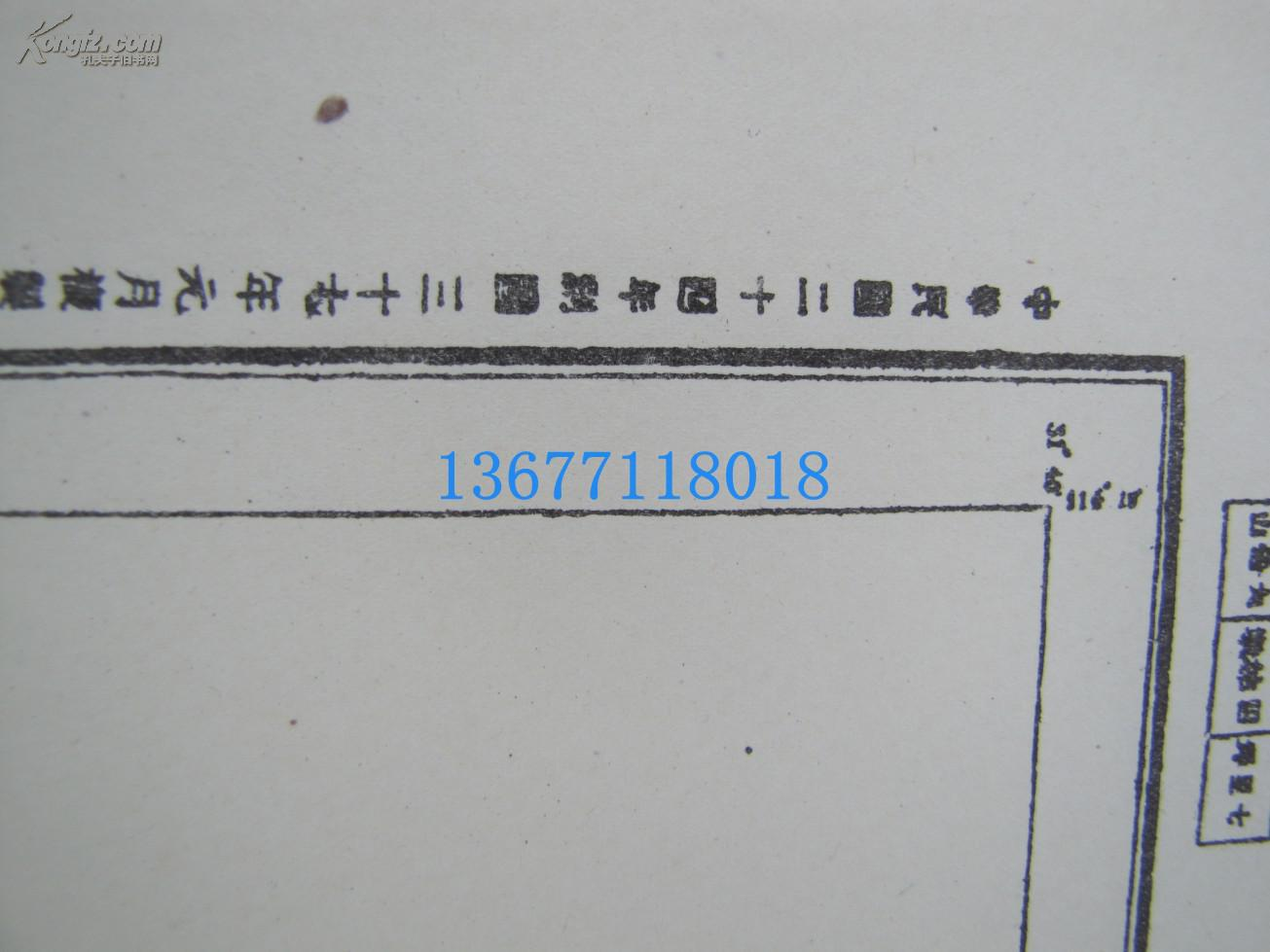 【图】民国(国军)地图(207)~~湖北省黄安县礼山县