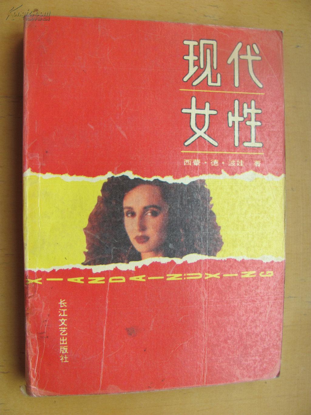 【图】现代女性 本书描写