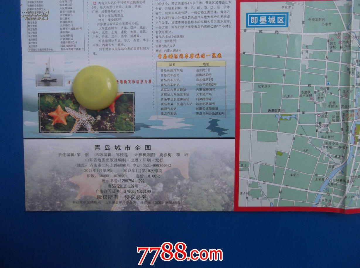 青岛城市全图-对开地图图片