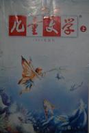 《儿童文学》2009年第6期(上册)