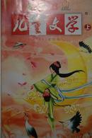 《儿童文学》2011年第2期(上册)