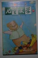 《儿童文学》2010年第10期(中册・选萃)